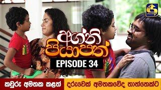 Agni Piyapath Episode 34 || අග්නි පියාපත්  ||  24th September 2020 Thumbnail