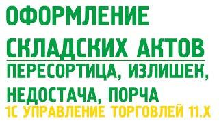 Оформление складских актов  в 1С Управление торговлей 11. Склад в 1С УТ 11(, 2014-09-29T07:16:18.000Z)