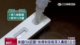 美國FDA認證!快得利快篩全台開賣 10分鐘得檢測結果|三立新聞台