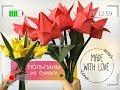 Поделки - ТЮЛЬПАНЫ ИЗ БУМАГИ\Paper tulips