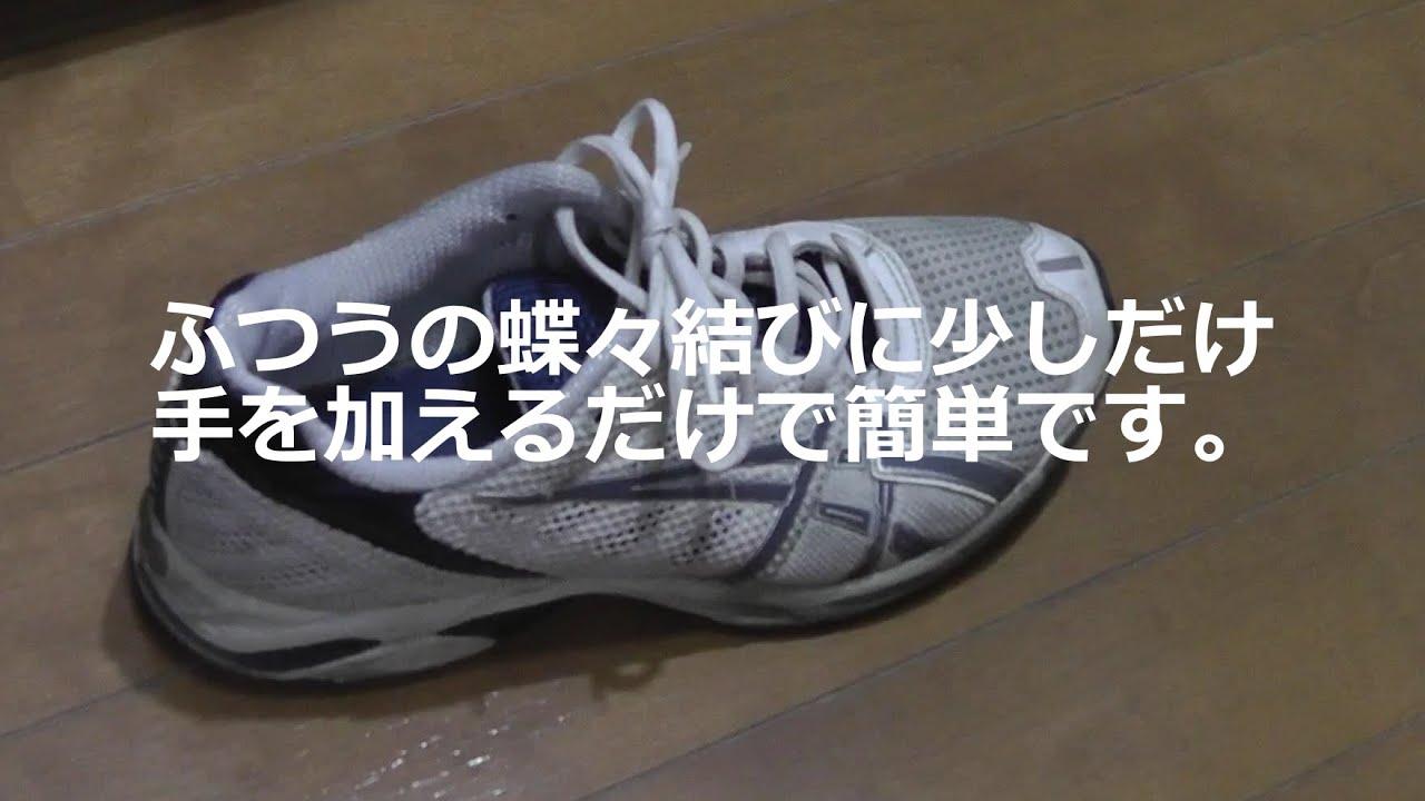 靴紐の結び方『蝶々結び ...