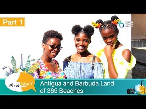 เที่ยวนี้ขอเมาท์ ตอน Antigua and Barbuda Land of 365 Beaches Ep 1