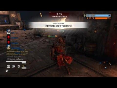 For Honor Завоеватель просто неуничтожим!!! Один против всей команды!!! ;)))
