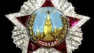 """Орден """"ПОБЕДА"""""""