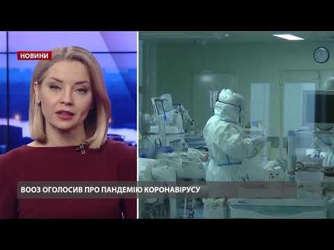 ВООЗ офіційно оголосила пандемію коронавірусу