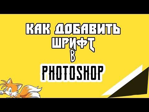 Как добавить шрифт в фотошоп(Photoshop)