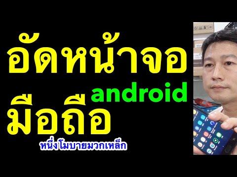 อัดหน้าจอ android 2019 บันทึก วีดีโอ หน้า จอ app อัด วีดีโอ หน้า จอ l หนึ่งโมบายมวกเหล็ก ครูหนึ่ง