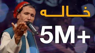 پیپسی ساز و سرود - میرمفتون - خاله / Pepsi's Saaz O Surood - Mir Maftoon - Khala