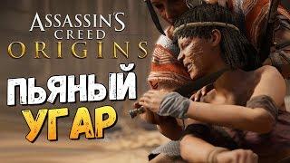 ПЬЯНЫЕ ДРАКИ И УГАР - Assassin's Creed: Origins - #8