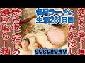 【西武新宿駅 ラーメン】焼きあご塩らー麺  たかはし 濃厚焼きあごだしの塩ラーメン…