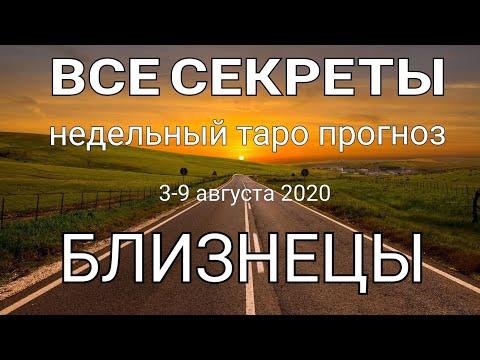 БЛИЗНЕЦЫ. Недельный (3-9 августа 2020) таро прогноз. Гадание на Ленорман. Тароскоп.