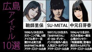 アイドル虎のあな「広島アクターズスクール」が グループアイドルに多数輩出っ。 そのほか、グラビアアイドルが定期的に出るのも特徴。 【アイドル】 ・鞘師里保 ...
