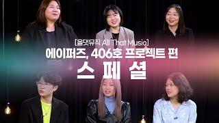 [올댓뮤직 All That Music] 에이퍼즈, 406호 프로젝트 편 스페셜(미방분 포함)