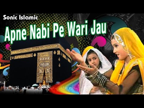 Neha Naaz New Qawwali 2017 - Main Waari Jau | Apne Nabi Pe | Muslim Devotional Songs