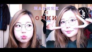 ♡Корейский макияж/Легкий и милый макияж для девушек, которые носят очки/ 시험기간 메이크업!학생 메이크업!♡