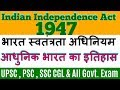 Indian independent act of 1947 in Hindi | modern history of India for upsc , psc & ssc cgl exam