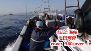 ねぶた海峡 2018年5月リリース 池田輝郎 cover  360_over