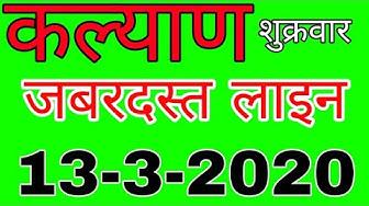KALYAN MATKA 13/3/2020 | जबरदस्त लाइन | Luck satta matka trick | Sattamatka | कल्याण | Kalyan