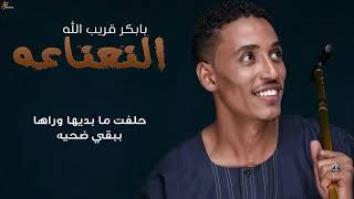 بابكر قريب الله - النعناعه    New 2019    اغاني سودانية 2019
