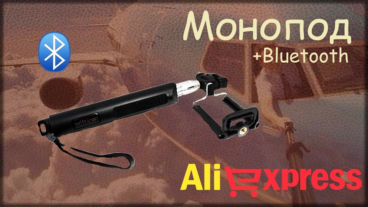 Почему не работает монопод с алиэкспресс