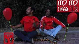 Wega Wega – Part 11 (Ethiopian Comedy)