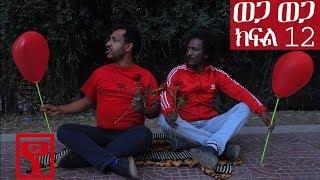 Wega Wega – Part 11 (Ethiopian Comedy)