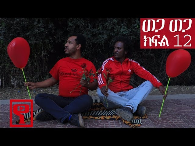 Ethiopia: ወጋ ወጋ አስቂኝ ቀልድ ክፍል 12 (Wega Wega Comedy Part 12)