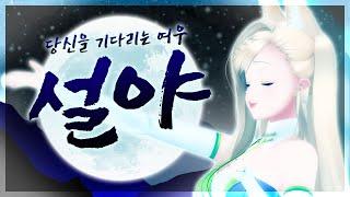설야(당신을 기다리는 여우) / Moa Cover Song