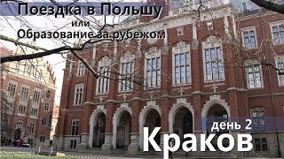 День 2 Краков Вузы Польши(, 2015-12-22T19:39:47.000Z)