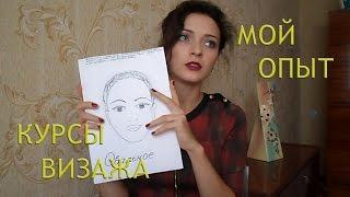 МОЯ МЕЧТА - КУРСЫ ВИЗАЖА. ПЕРВЫЙ ОПЫТ (МОИ РАБОТЫ)(Давайте дружить!***************** канал на YT - http://www.youtube.com/channel/UCZuV6asA2I265VSACTO7T-A мой блог - http://al-lat.ru VK страница..., 2014-09-07T16:37:57.000Z)