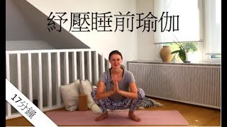 紓壓睡前瑜伽 - 安娜瑜伽館