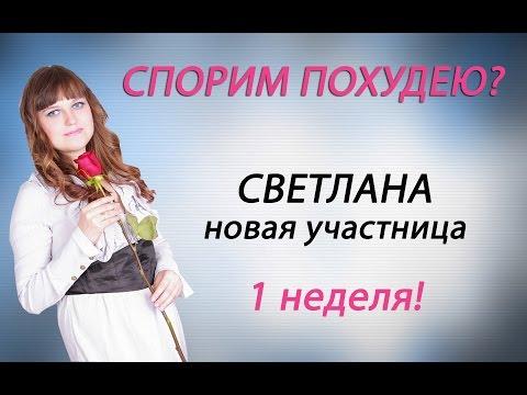 Светлана! Первая неделя в проекте