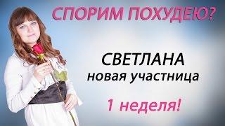"""Светлана! Первая неделя в проекте """"СПОРИМ ПОХУДЕЮ"""""""
