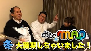 2月1日水曜よる7時~『おじゃMAP!!』 山崎弘也さんとゲストによる番組...