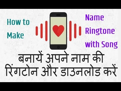 Name Ringtone Download