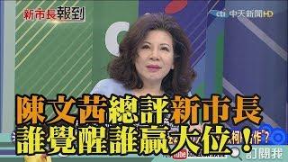 《新聞深喉嚨》精彩片段 陳文茜總評新市長 誰覺醒誰贏大位!