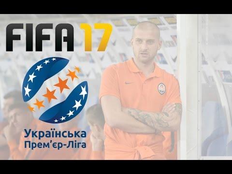 УКРАИНСКАЯ ЛИГА В FIFA 17?
