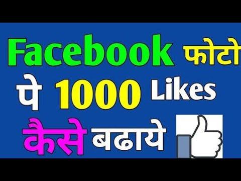 Fecabook pe like kese bhaday