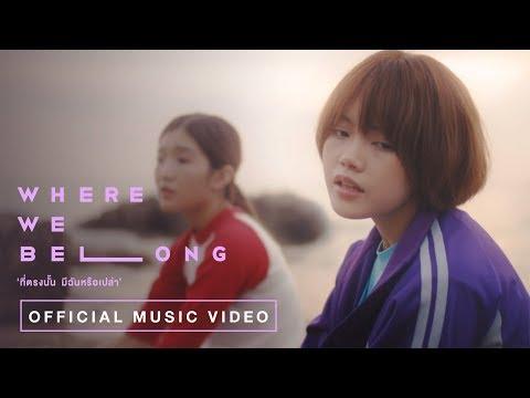 'LET U GO' OST. Where We Belong (Official MV)