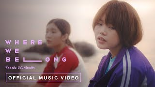 'LET U GO' OST. Where We Belong (Official MV)