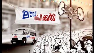 Loudspeaker Ernakulam and Trissur Kerala Local Body Election 2015