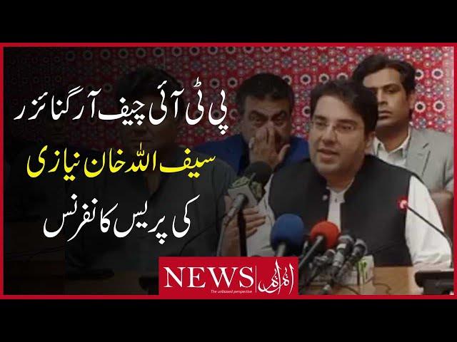 PTI Chief Organizer Saifullah Khan Niazi's Press Conference