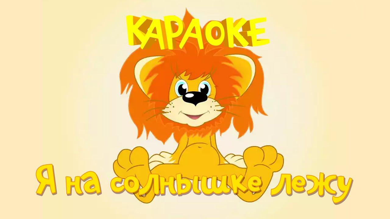 Юбилеем лет, львенок картинки из мультфильма