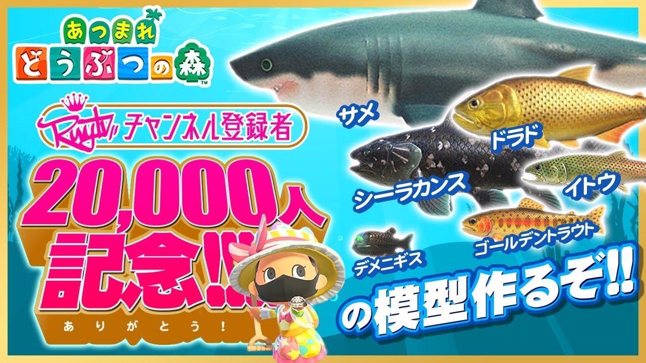 あつ森魚の模型