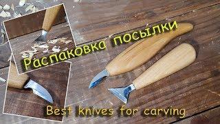 Розпакування посилки з ножами // ніж топірець // ніж для вирізання мініатюр