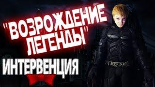 'ИНТЕРВЕНЦИЯ' - Нолан и ВОЗРОЖДЕНИЕ ЛЕГЕНДЫ