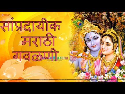 Sampradayik Marathi Gavlani.सांप्रदायीक मराठी गवळणी
