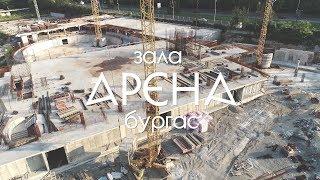 Зала ''Арена Бургас'' - Строеж (1 Юни 2017)