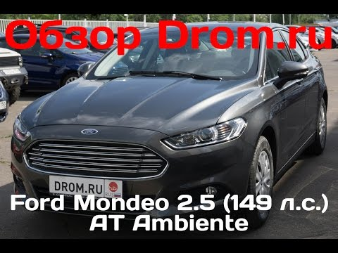 Ford Mondeo 2016 2.5 (149 л.с.) 2WD AT Ambiente - видеообзор