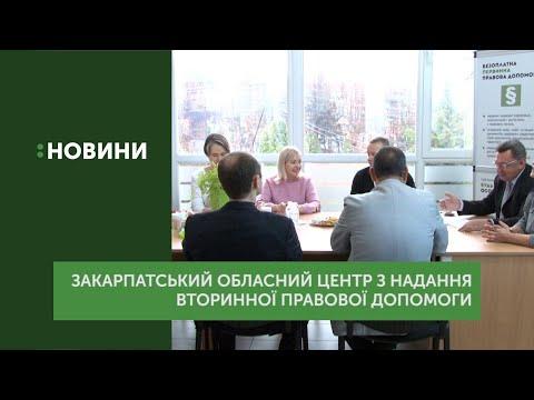 Понад 1000 людей звернулися до обласного центру з надання вторинної правової допомоги в Ужгороді